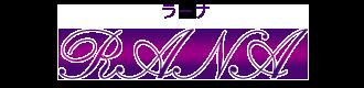 名古屋のアロマセラピー・誕生日占い・サンキャッチャー販売のRANAーラーナー